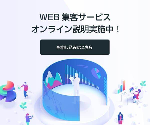 WEB集客サービス オンライン説明実施中!